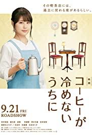 Cafe Funiculi Funicula (2019) เพียงชั่วเวลากาแฟยังอุ่น