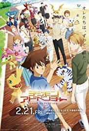 Digimon Adventure Last Evolution Kizuna (2020) ดิจิมอน แอดเวนเจอร์ ลาสต์ อีโวลูชั่น คิซึนะ