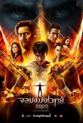 Jom kha mung wej (2020) จอมขมังเวทย์