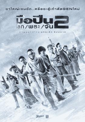 MuePuen Lok Phra Jan 2 (2020) มือปืน โลก พระ จัน 2