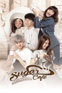 Sugar Cafe (2018) เปิดตำรับรักนายหน้าหวาน