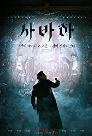 Svaha The Sixth Finger (2019) สวาหะ ศรัทธามืด