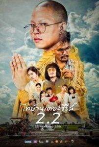 Thi-Baan The Series 2.2 (2018) ไทบ้าน เดอะซีรีส์ 2.2