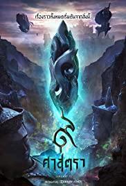 9 Satra (2018) 9 ศาสตรา