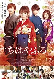 Chihayafuru Part II Shimo no Ku (2016) จิฮายะ กลอนรักพิชิตใจเธอ 2