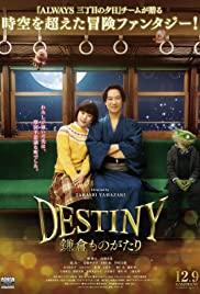 Destiny Kamakura Monogatari (2017) มหัศจรรย์โลกแห่งความตาย