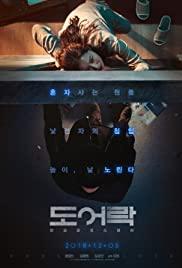 Door Lock (2018) ห้องหลอนปริศนา