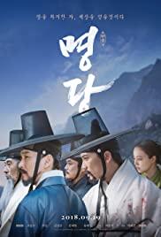 Feng Shui (2018) ฮวงจุ้ย
