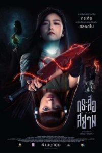 Krasue-Siam (2019) กระสือสยาม