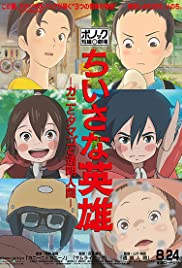 Modest Heroes Ponoc Short Films Theatre (2018) ฮีโร่เดินดิน