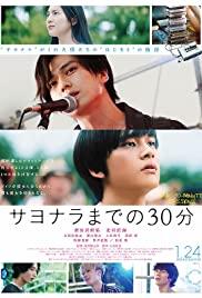 Our 30 Minute Sessions (Sayonara made no 30-bun) (2020) เทปลับ สลับร่างมารัก