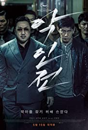 The Gangster the Cop the Devil (2019) แก๊งค์ตำรวจ ปีศาจ
