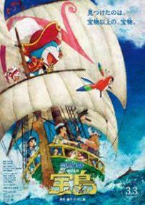Doraemon The Movie 38 (2018) โดเรม่อนเดอะมูฟวี่ เกาะมหาสมบัติของโนบิตะ