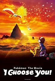 Pokemon the Movie 20 (2017) โปเกมอน เดอะมูฟวี่ 20 ฉันเลือกนาย!