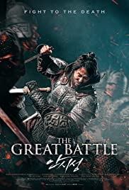 The Great Battle (2018) มหาศึกพิทักษ์อันซี
