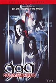 999-9999 (2002) 999-9999 ต่อติดตาย