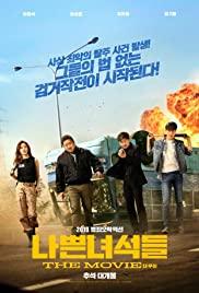 Bad Guys The Movie (2019) ทีมคนซ่า ล่าคนเลว