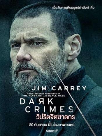 Crimes (2016) วิปริตจิตฆาตกร