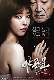 Door to the Night (2013) รัก หลอน ซ่อนเร้น