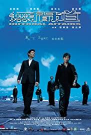 Infernal Affairs (2002) สองคนสองคม