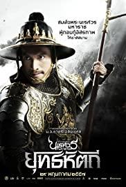 King Naresuan 5 (2014) ตำนานสมเด็จพระนเรศวรมหาราช ๕ ยุทธหัตถี