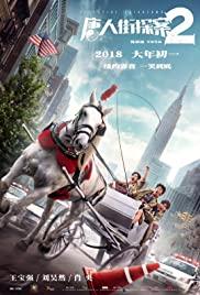 Detective Chinatown 2 (2018) แก๊งม่วนป่วนนิวยอร์ก 2