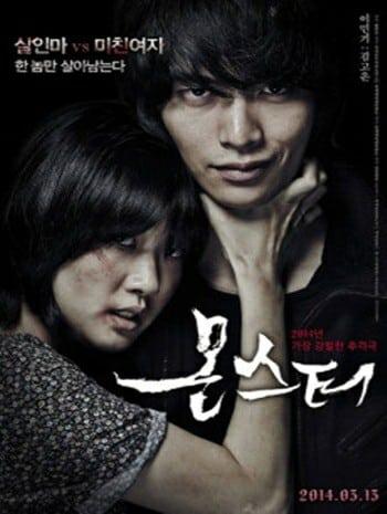 Monster (2014) น้องข้า ใครอย่าแตะ