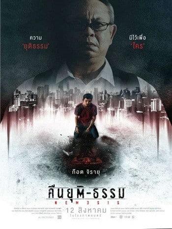 Nemesis (2020) คืนยุติธรรม