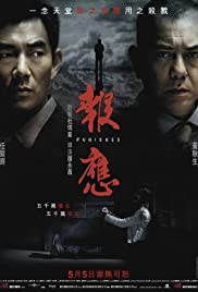 Punished (2011) แค้น คลั่ง ล้าง โคตร