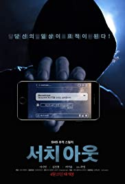 Search Out (Seochi aut) (2020)