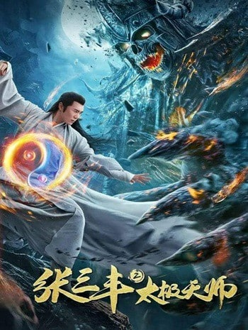Tai Chi Hero 2 (2020)