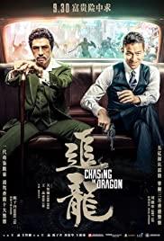 Chasing the Dragon (2017) เป๋ห่าวเป็นเจ้าพ่อ