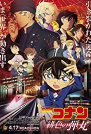 Detective Conan The Scarlet Alibi (2021) ผ่าปริศนาปมมรณะ