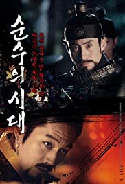 Empire Of Lust (2005) คาฮี ปรารถนาโค่นบัลลังก์