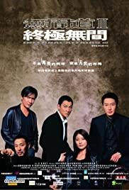 Infernal Affairs III (2003) ปิดตำนานสองคนสองคม ภาค 3