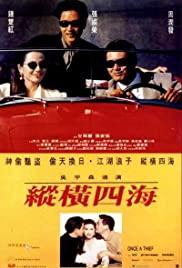 Once A Thief (1991) ตีแสกตะวัน