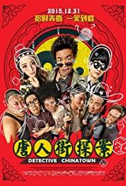 Detective Chinatown (2015) แก๊งม่วนป่วนเยาวราช