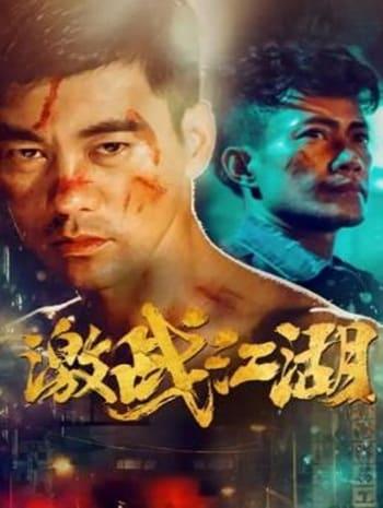 Quan Dao The Journey of a Boxer (2020)