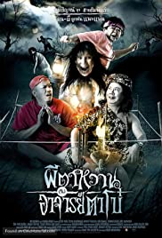 The Ghost and Master Boh (2008) ผีตาหวาน กับอาจารย์ตาโบ๋