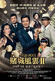 From Vegas to Macau II (2015) โคตรเซียนมาเก๊า เขย่าเกาจิ้ง 2