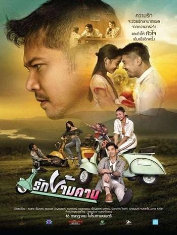 Rak Kham Kan (2020) รักข้ามคาน