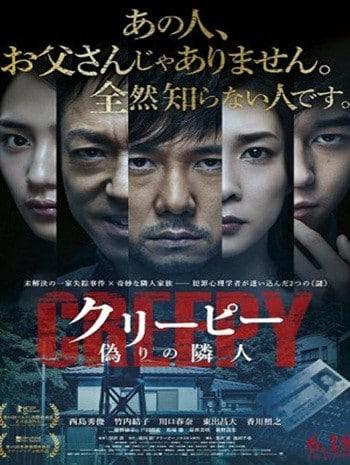 Creepy (2016) สืบอำมหิต จิตอย่าหลุด