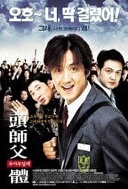 My Boss My Hero (2001) สั่งเจ้าพ่อไปเรียนหนังสือ