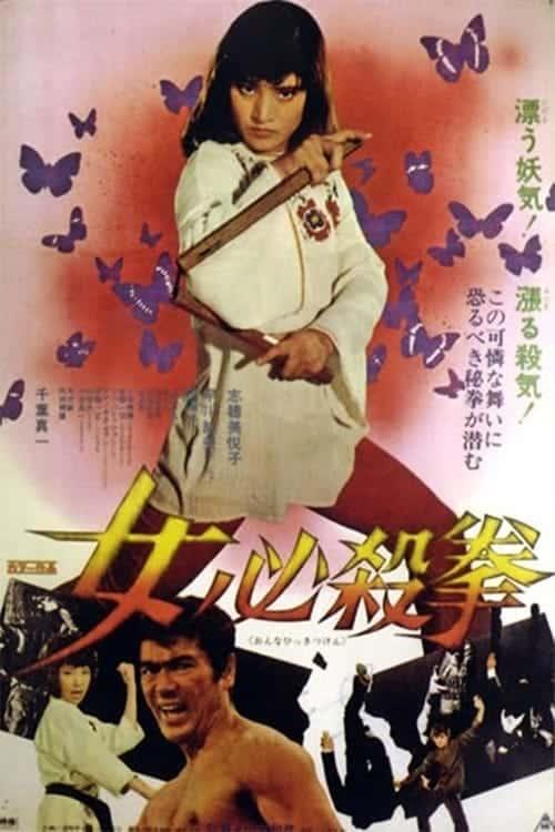 Sister Street Fighter (1974)