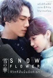 Snow Flower (2019) ชีวิตที่สั้นนั้นมีแค่เรา