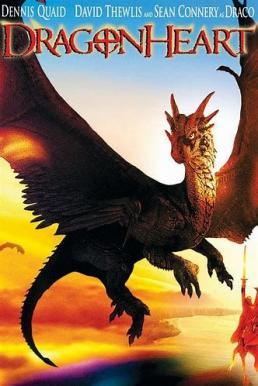 DragonHeart (1996) ดราก้อนฮาร์ท มังกรไฟหัวใจเขย่าโลก