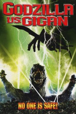 Godzilla vs. Gigan (1972) ก็อดซิลลา ปะทะ ไกกัน