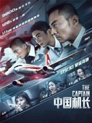 The Captain (2019) เดอะ กัปตัน เหินฟ้าฝ่านรก