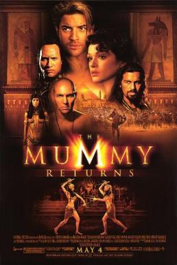 The Mummy Returns (2001) เดอะ มัมมี่ รีเทิร์นส์ ฟื้นชีพกองทัพมัมมี่ล้างโลก