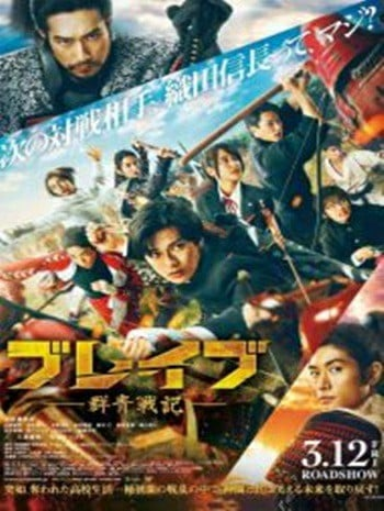 Brave Gunjyo Senki (2021) เจาะเวลาผ่าสงครามซามูไร